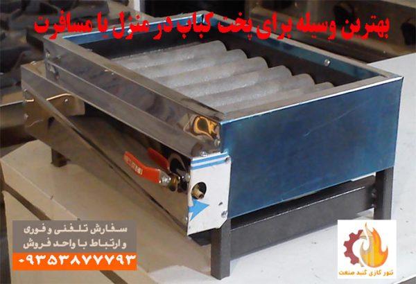 کباب پز خانگی گازی